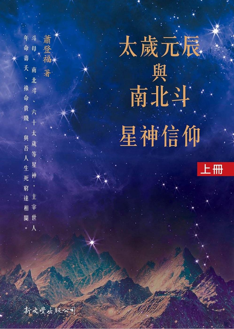 太歲元辰與南北斗星神信仰(2冊)
