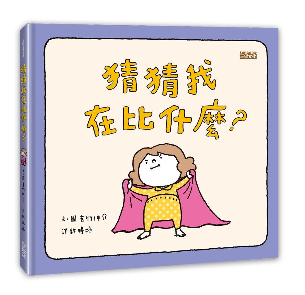 ◤博客來BOOKS◢ 暢銷書榜《推薦》吉竹伸介創意思考繪本組(共5冊)