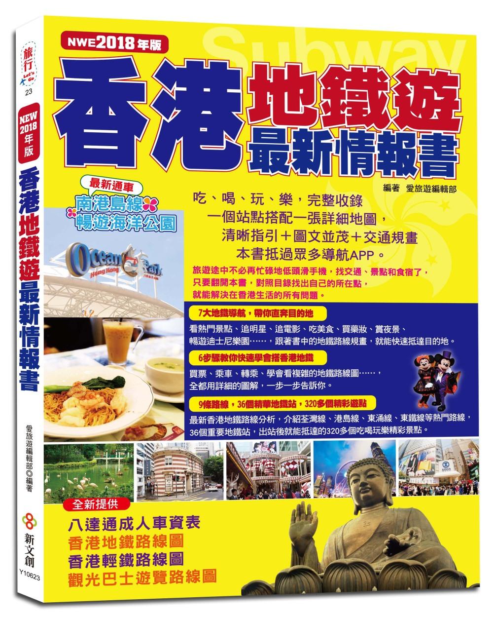 香港地鐵遊最新情報書(NEW2...