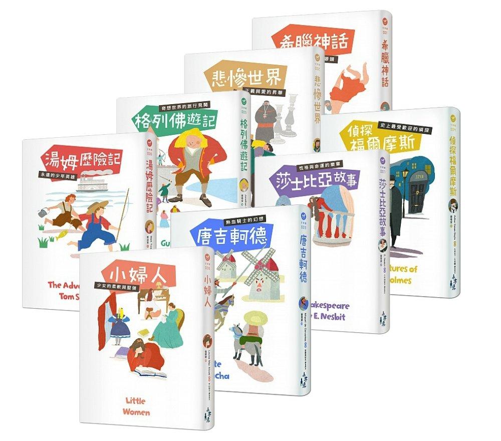 在感性中學習生存之道:給孩子的世界文學經典(一套八本)