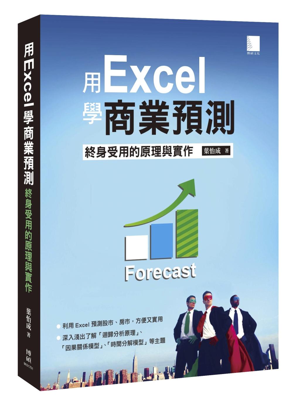 ◤博客來BOOKS◢ 暢銷書榜《推薦》用Excel做商業預測:終身受用的原理與實作