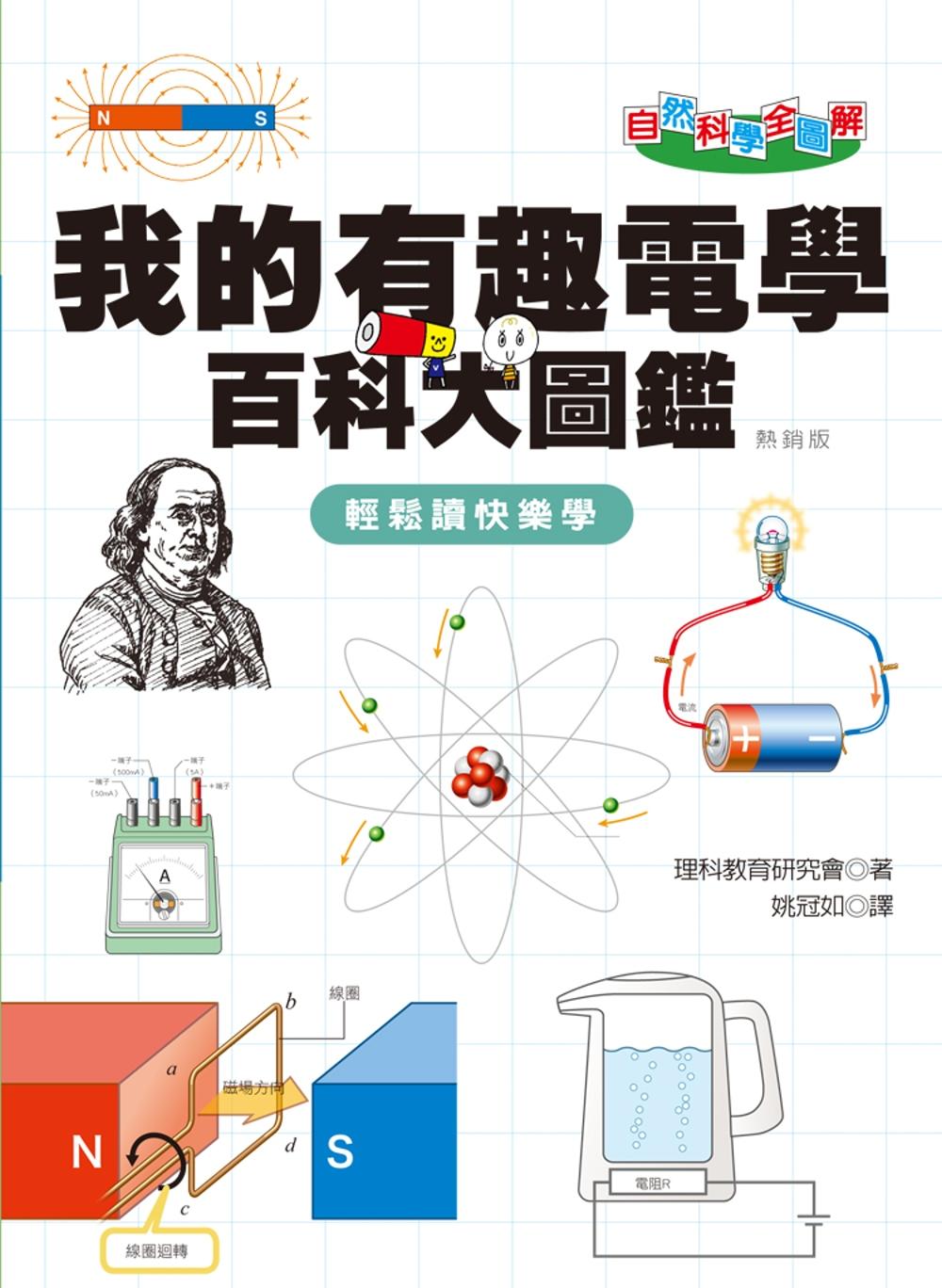 自然科學全圖解:我的有趣電學百科大圖鑑(熱銷版)