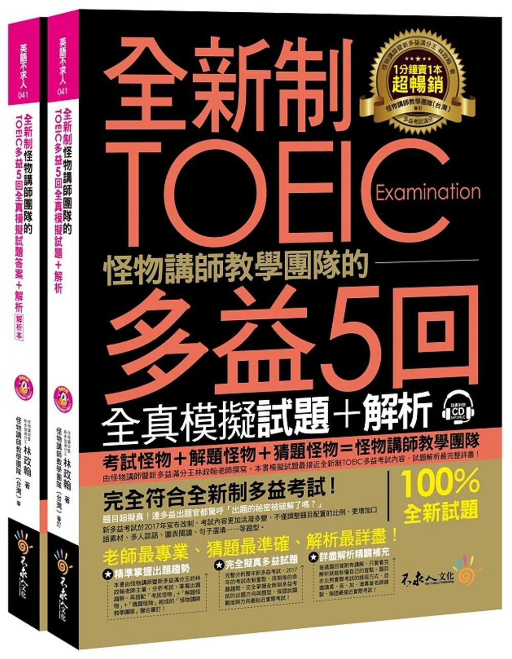 「全新制怪物講師教學團隊的TOEIC多益5回全真模擬試題+解析」的圖片搜尋結果