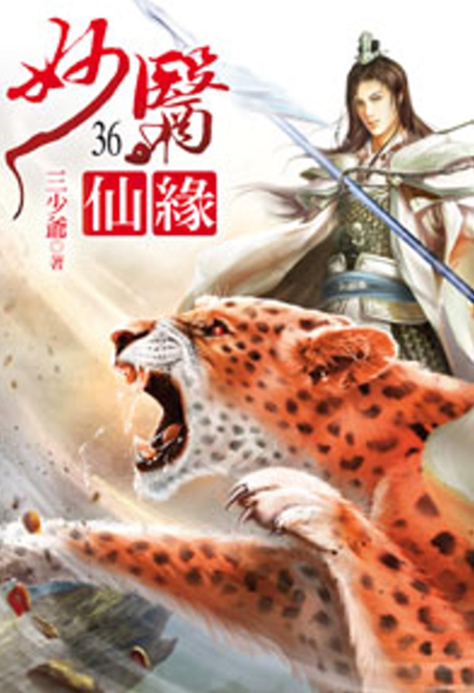 妙醫仙緣36