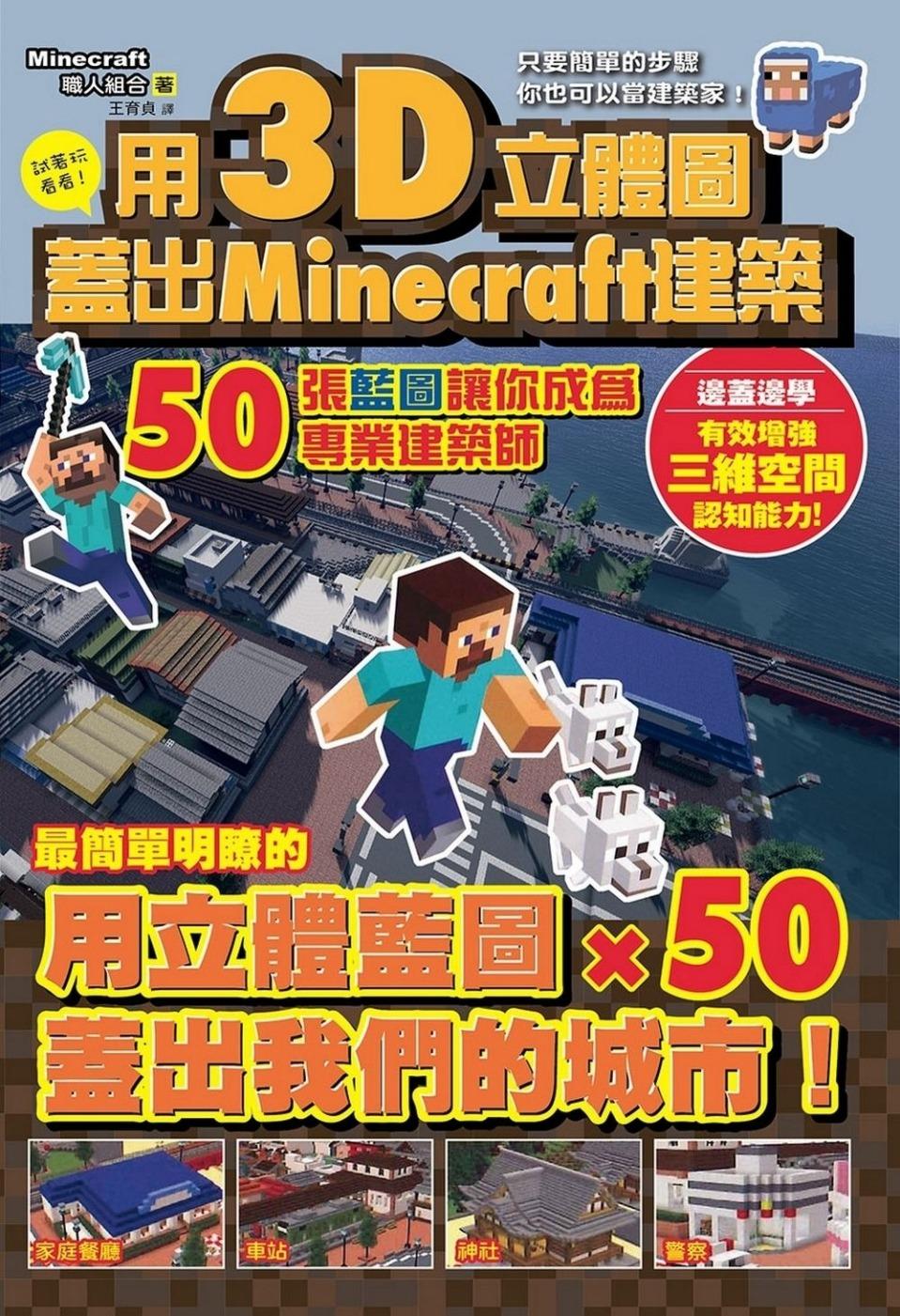 ◤博客來BOOKS◢ 暢銷書榜《推薦》用3D立體圖蓋好Minecraft建築:50張藍圖讓你成為專業建築師