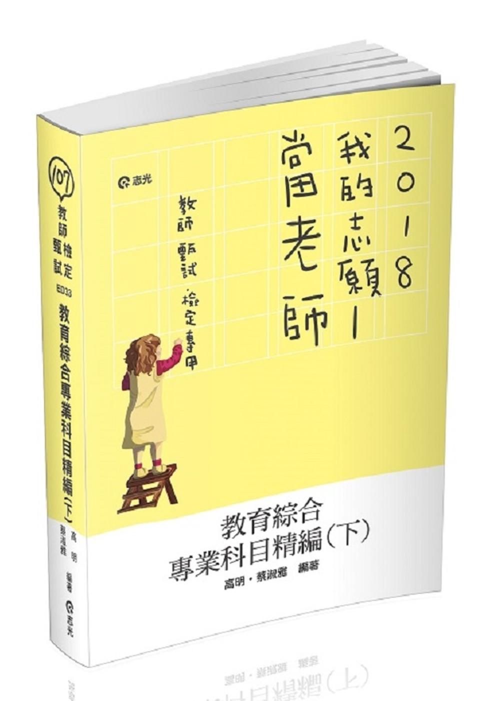 教育綜合專業科目精編(下)( 教甄、教檢、研究所考試適用)