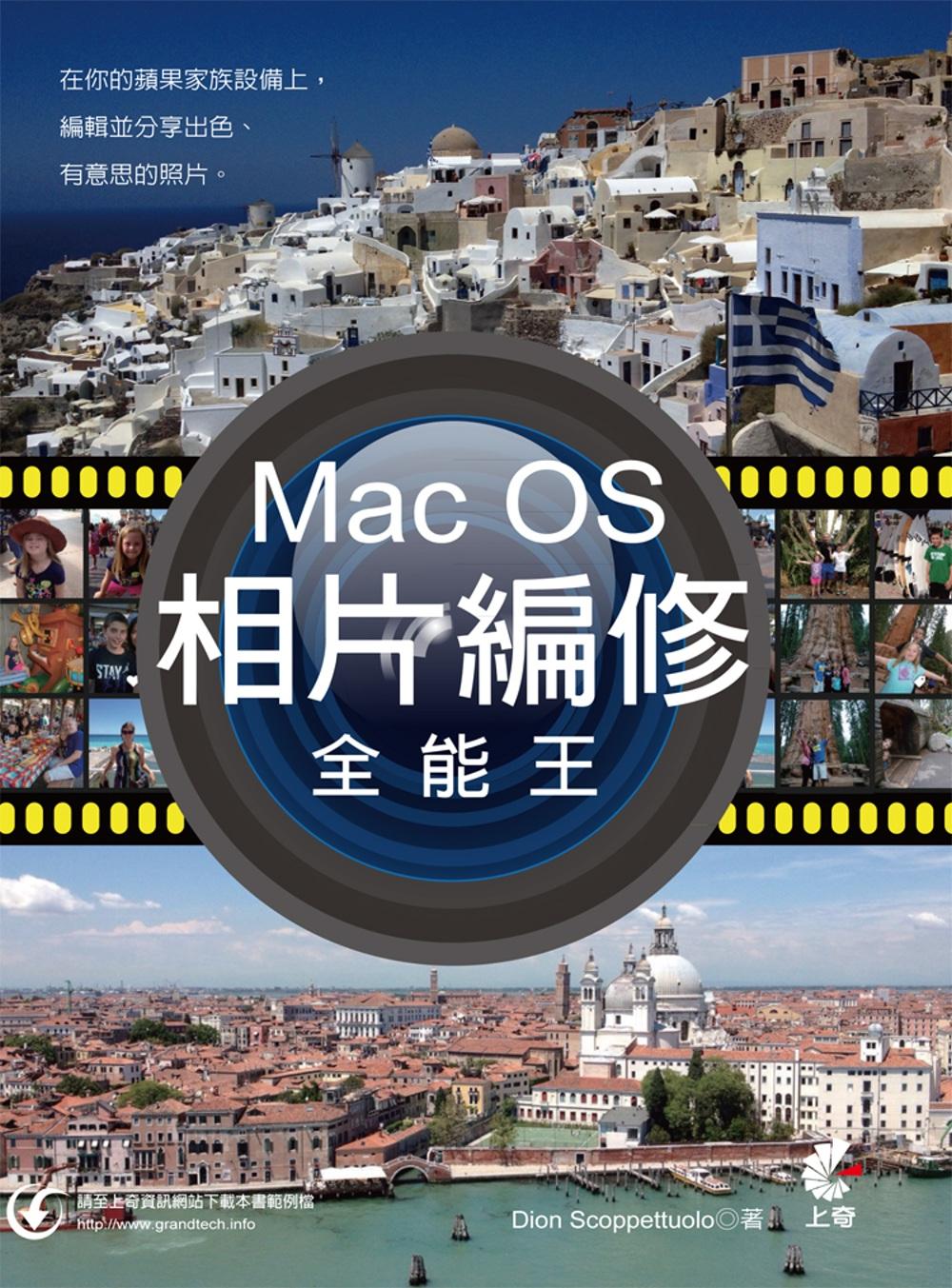◤博客來BOOKS◢ 暢銷書榜《推薦》Mac OS相片編修全能王