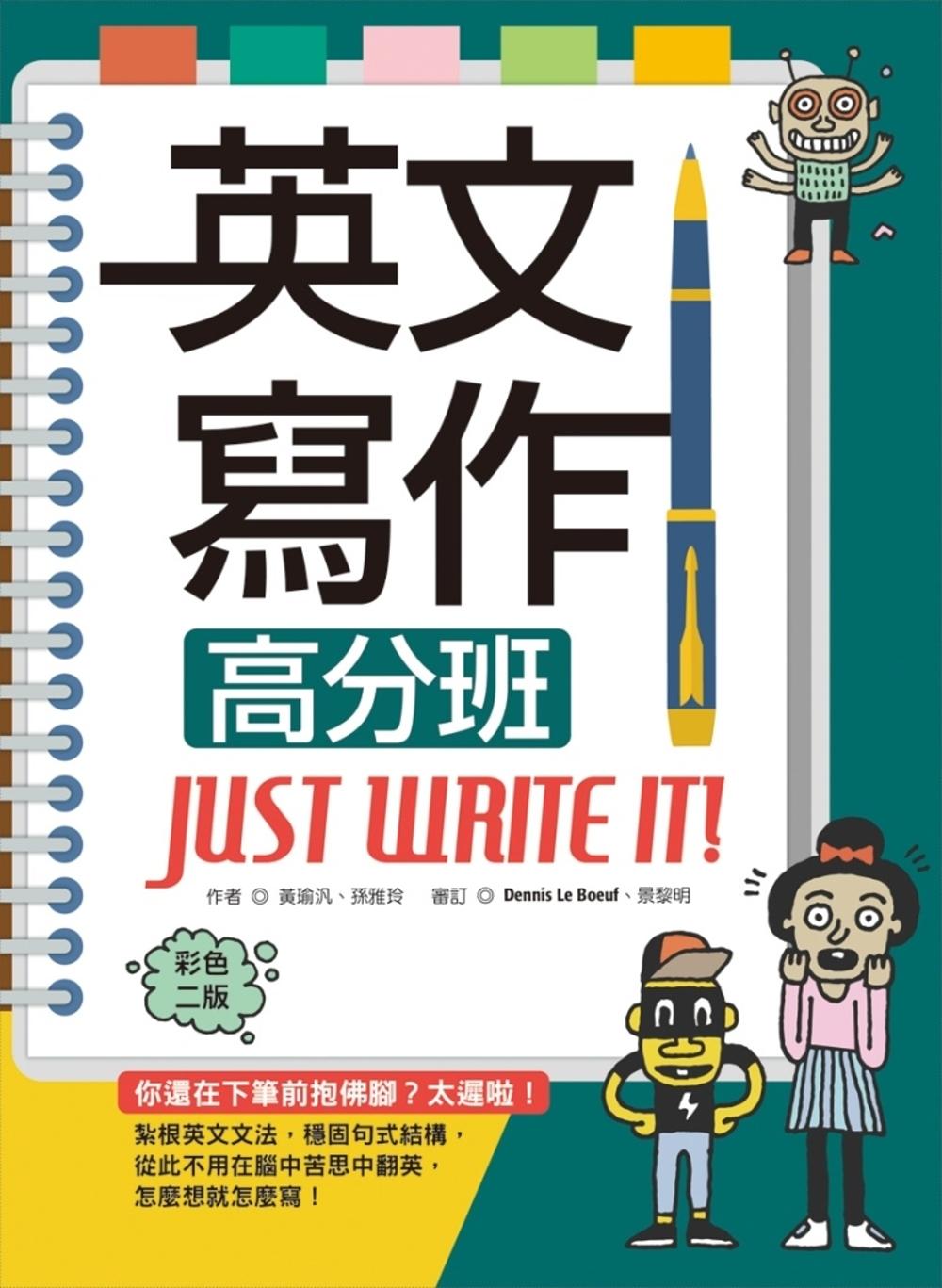 英文寫作高分班Just Write It! 【彩色二版】(20K軟精裝+解答別冊)