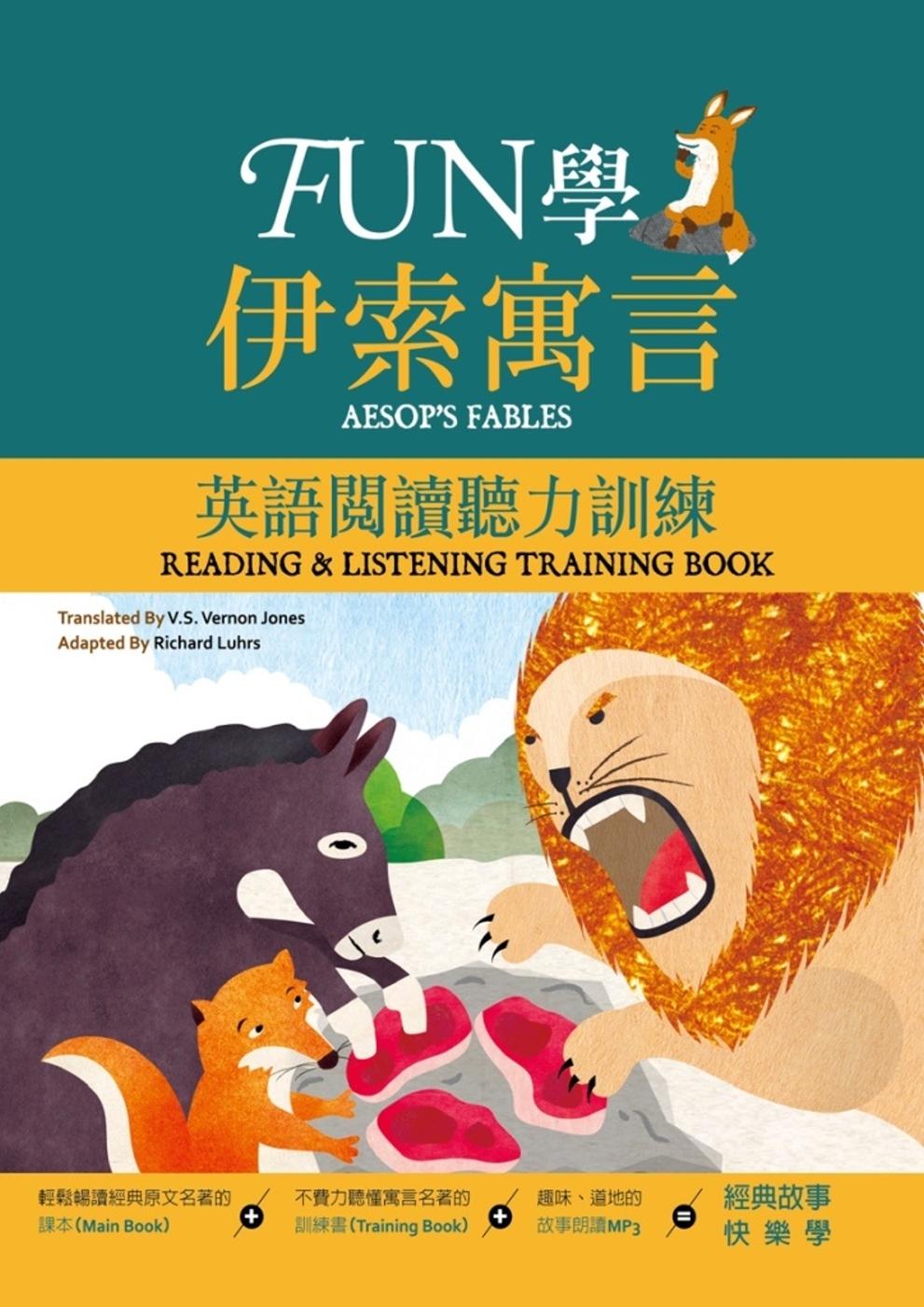 FUN學伊索寓言:英語閱讀聽力訓練(25K +1MP3)