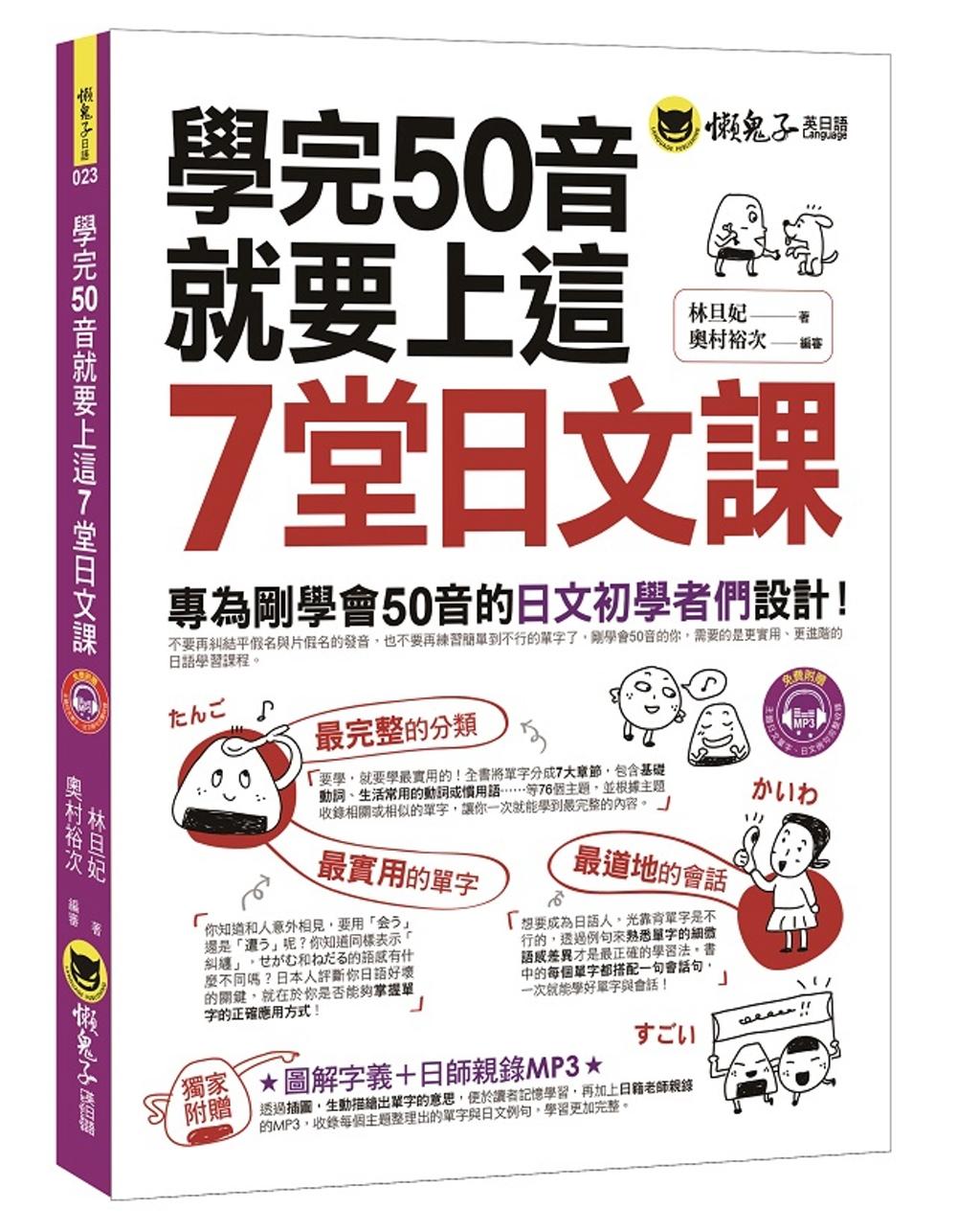 學完50音就要上這7堂日文課:專為剛學會50音的日文初學者們設計!(附1MP3)