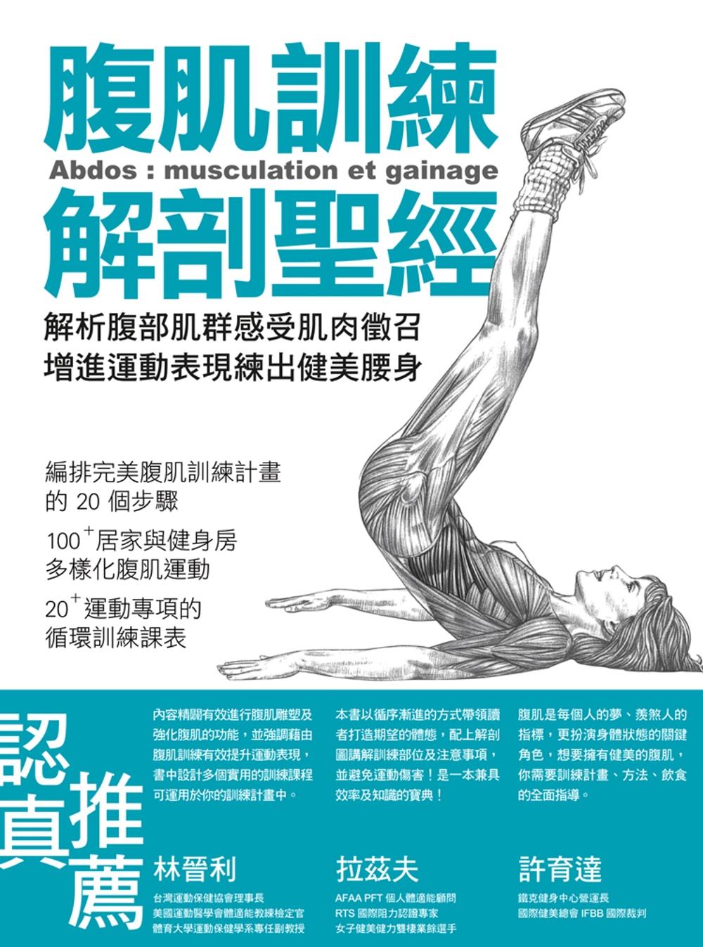 腹肌訓練解剖聖經:解析腹部肌群感受肌肉徵召,增進運動表現練出健美腰身