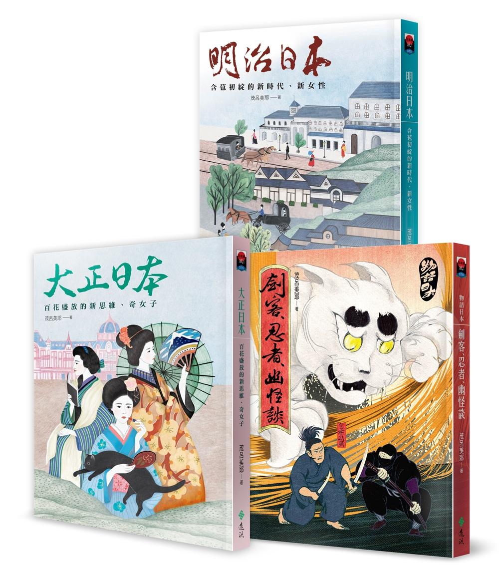 茂呂美耶日本文化物語三書