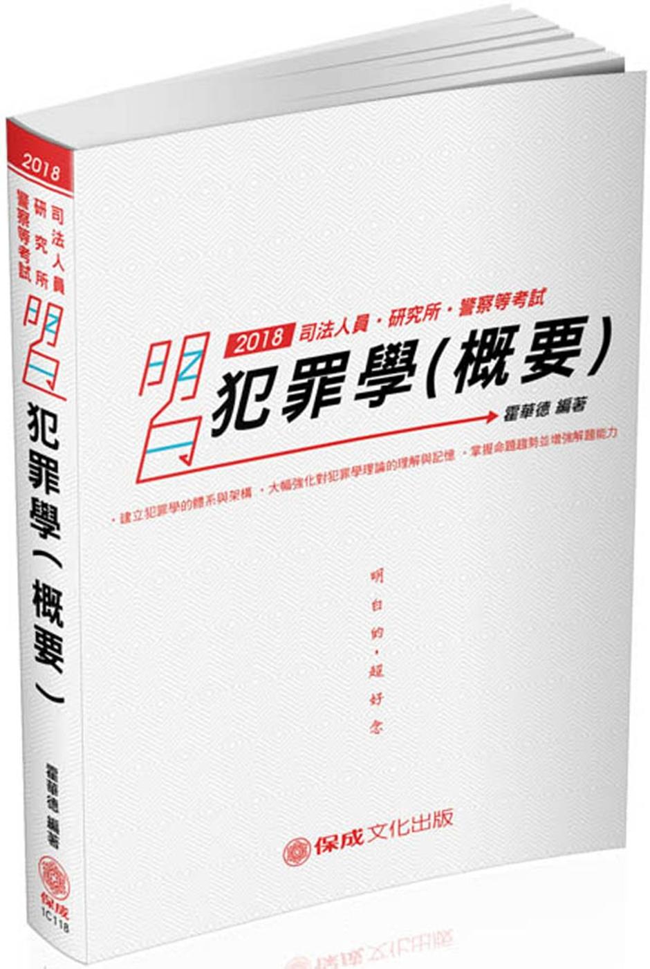 明白 犯罪學(概要):2018司法人員.研究所.警察等考試<保成>(十一版)