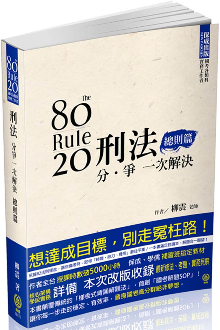 80/20法則 刑法分爭一次解決-總則篇-國考各類科<保成>(三版)