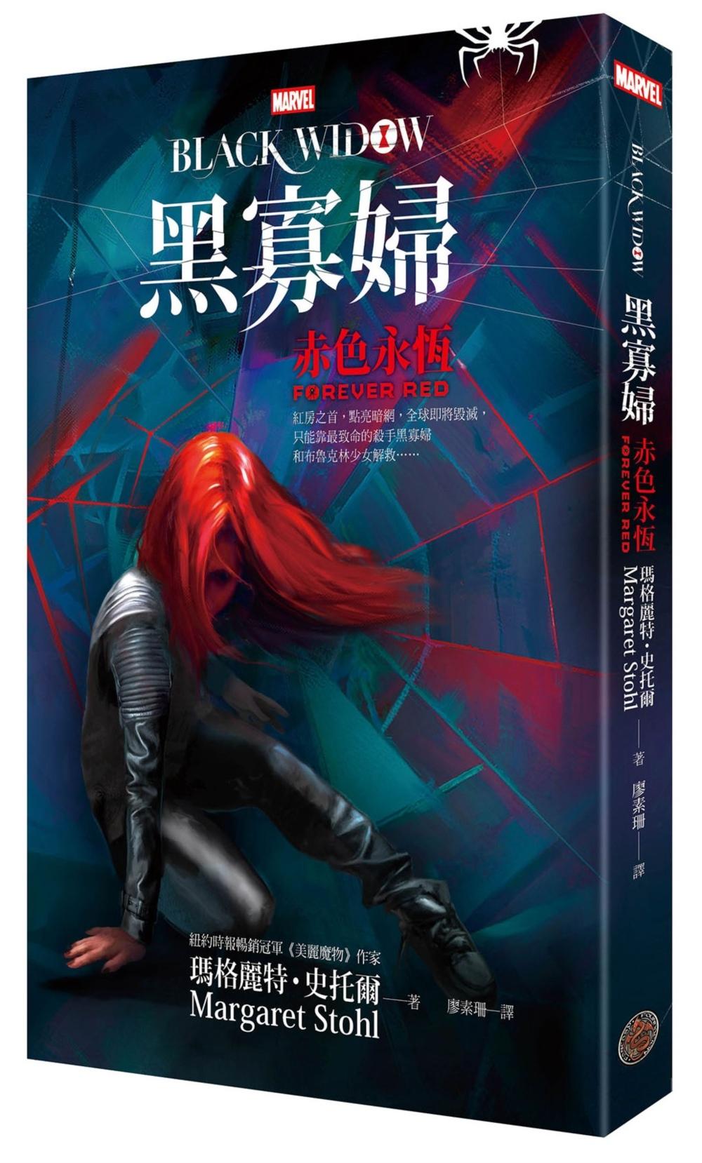 《黑寡婦:赤色永恆》 商品條碼,ISBN:9789869500746