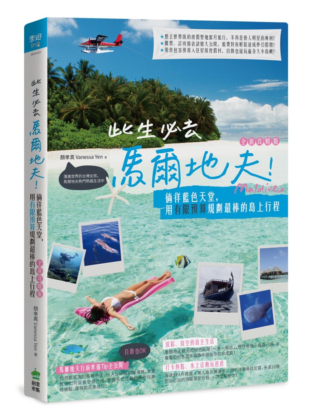 ◤博客來BOOKS◢ 暢銷書榜《推薦》此生必去馬爾地夫!徜徉藍色天堂,用有限預算規劃最棒的島上行程(全新攻略版)