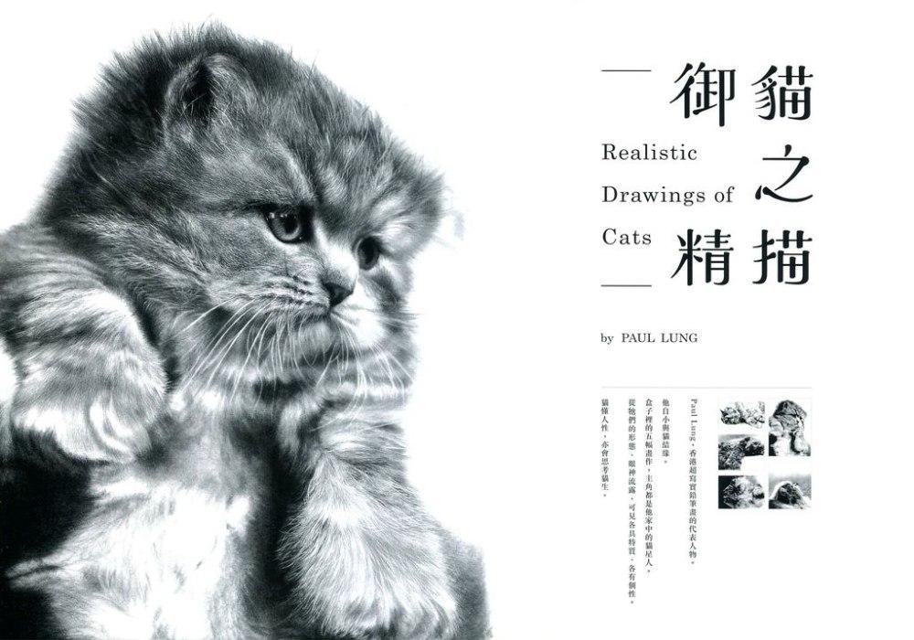 御貓之精描(畫作...