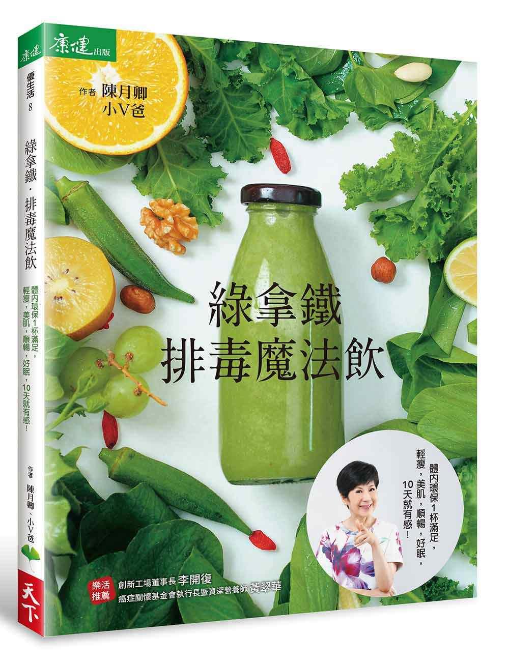 綠拿鐵‧排毒魔法飲:體內環保一杯滿足!輕瘦‧美肌‧順暢‧好眠,10天就有感!