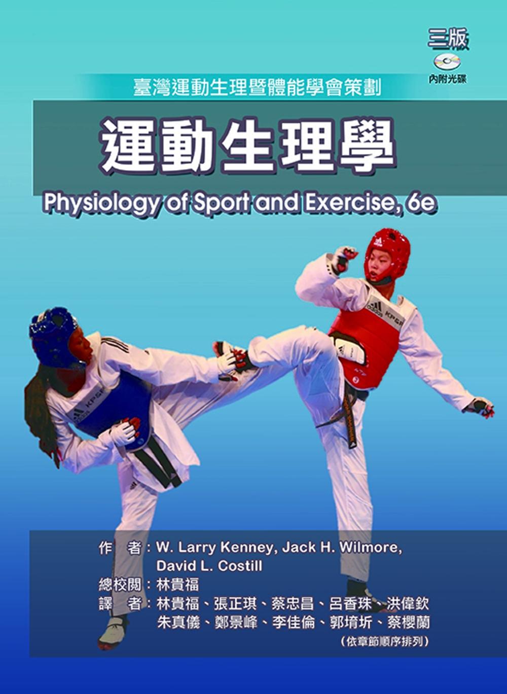 運動生理學(三版)