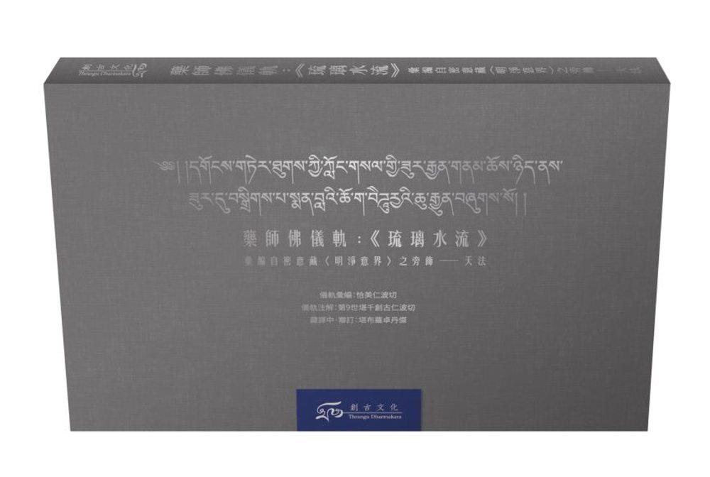 藥師佛儀軌:《琉璃水流》套書:儀軌本・注解本(共兩冊)