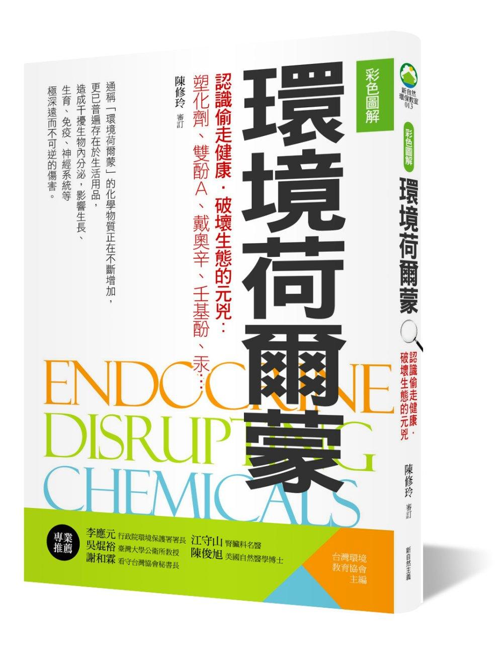 【彩色圖解】環境荷爾蒙:認識偷走健康.破壞生態的元兇 塑化劑、雙酚A、戴奧辛、壬基酚、汞…