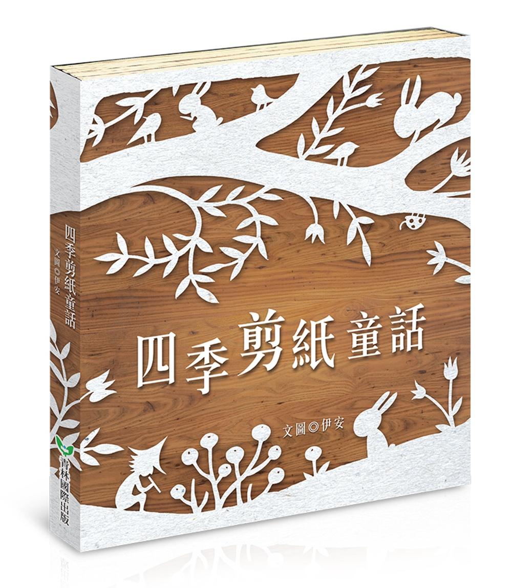 四季剪紙童話:春‧發芽的兔子、夏‧遠方的風景、秋‧尋找九色鹿、冬‧雪精靈之歌(全套四書)