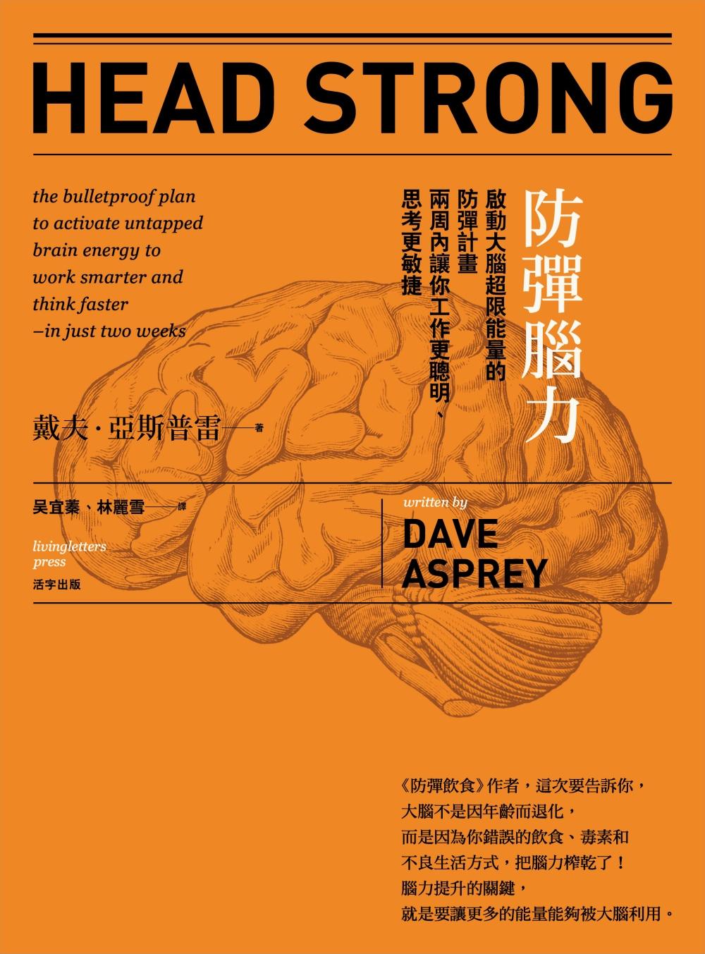 防彈腦力:啟動大腦超限能量的防彈計畫 兩周內讓你工作更聰明、思考更敏捷