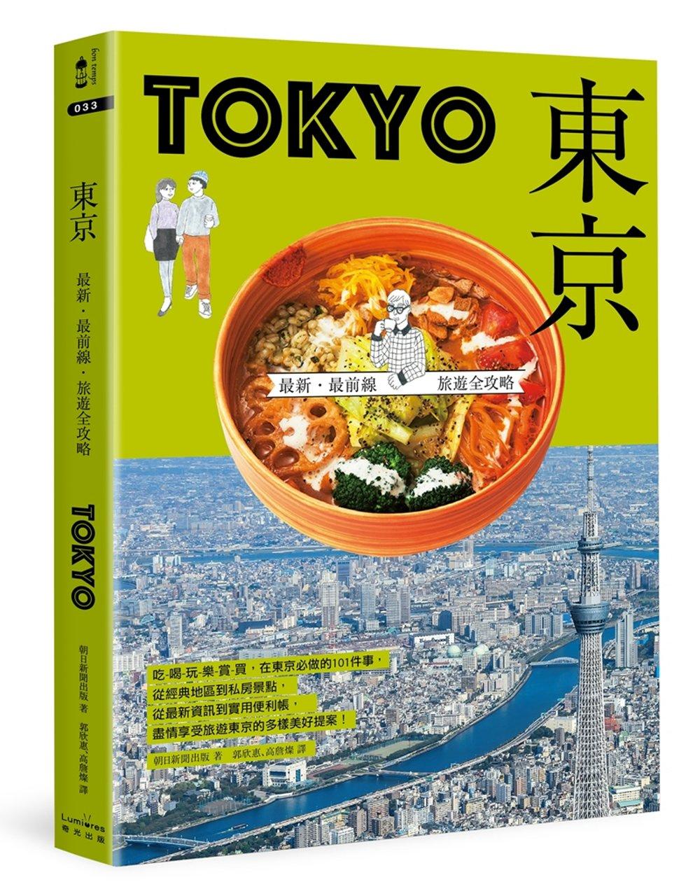 東京:最新‧最前線‧旅遊全攻略