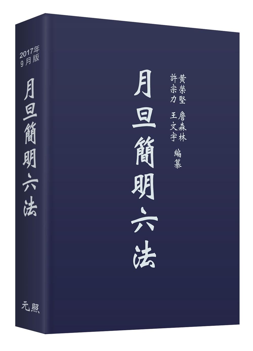 月旦簡明六法(28版)