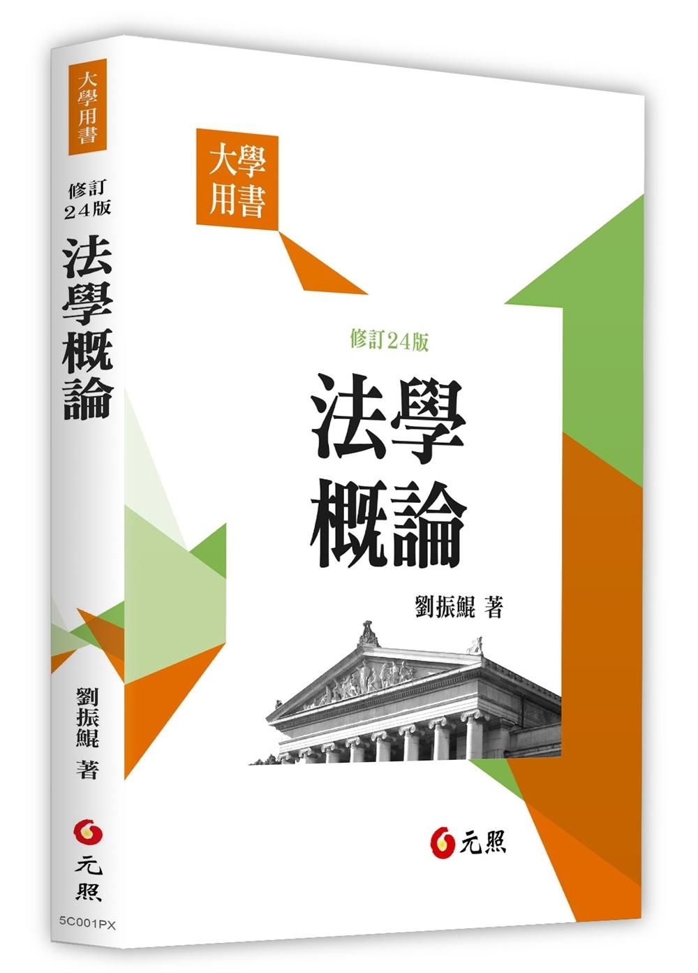 法學概論(24版)