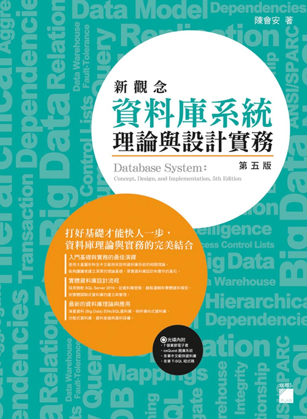 ◤博客來BOOKS◢ 暢銷書榜《推薦》新觀念資料庫系統理論與設計實務(第五版)