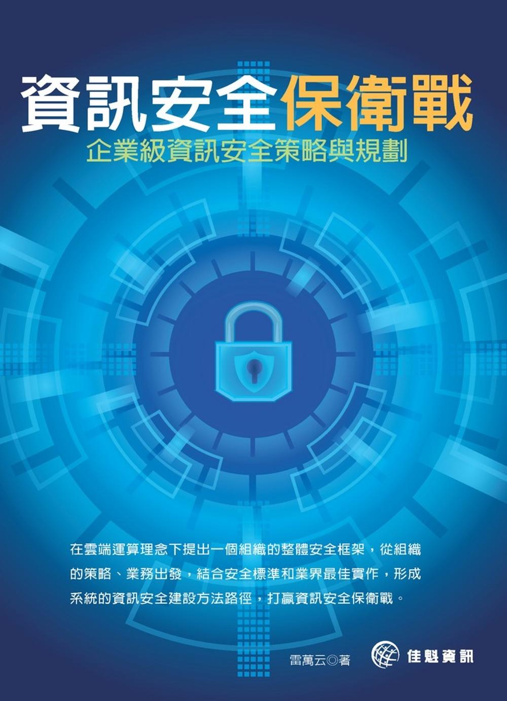 資訊安全保衛戰:企業級資訊安全策略與規劃