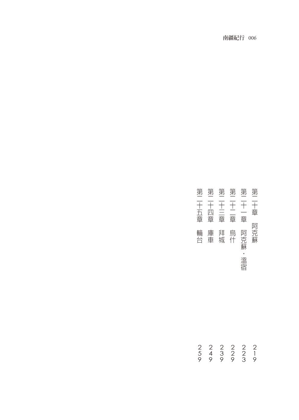 ◤博客來BOOKS◢ 暢銷書榜《推薦》南疆纪行