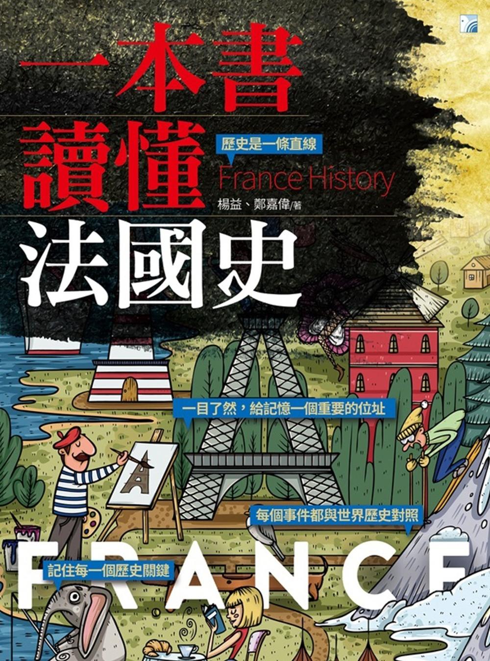 一本書讀懂法國史