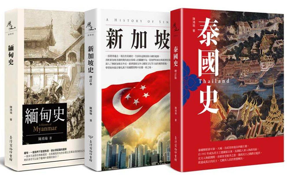 東南亞三書:泰國史(增訂版).緬甸史.新加坡史(增訂本)