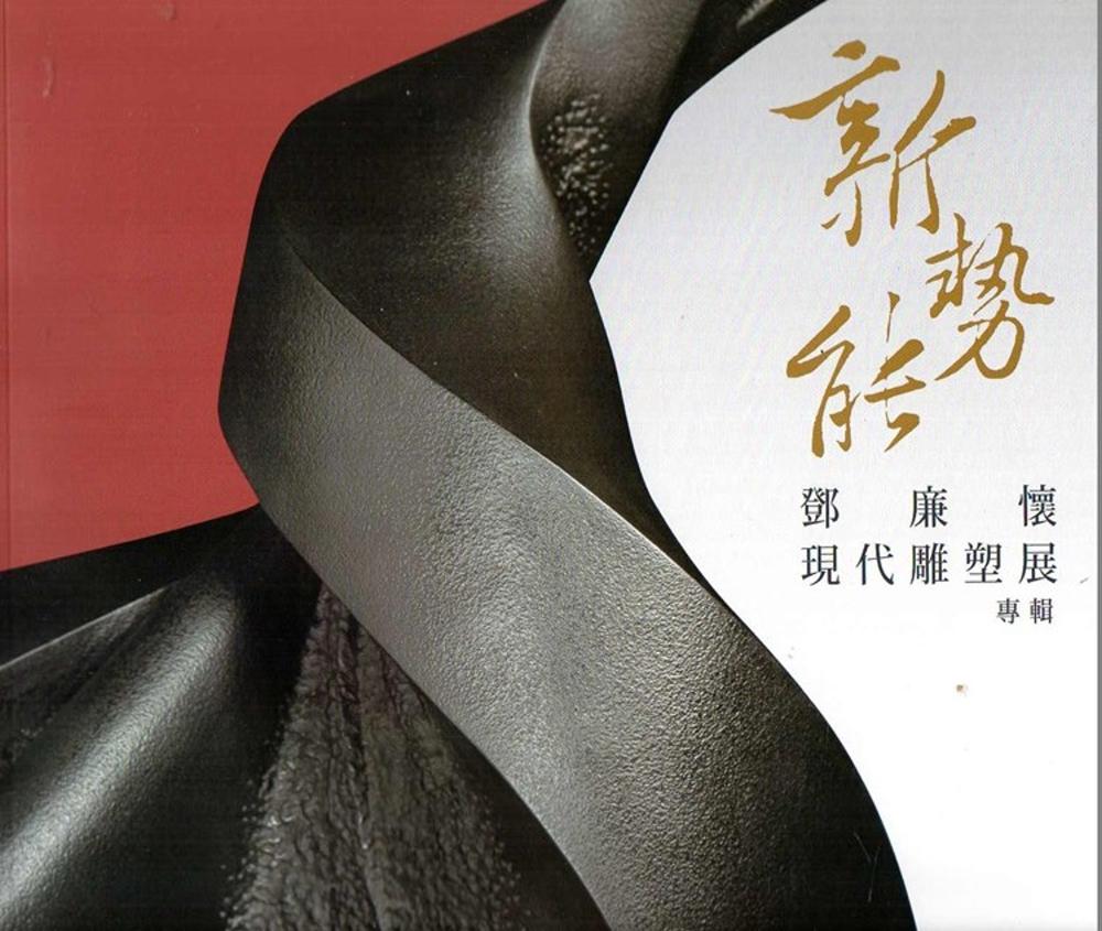 新勢能:鄧廉懷現代雕塑展