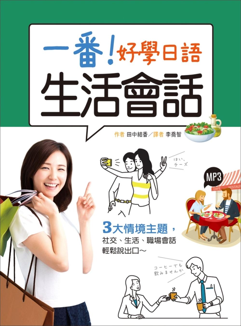一番!好學日語生...