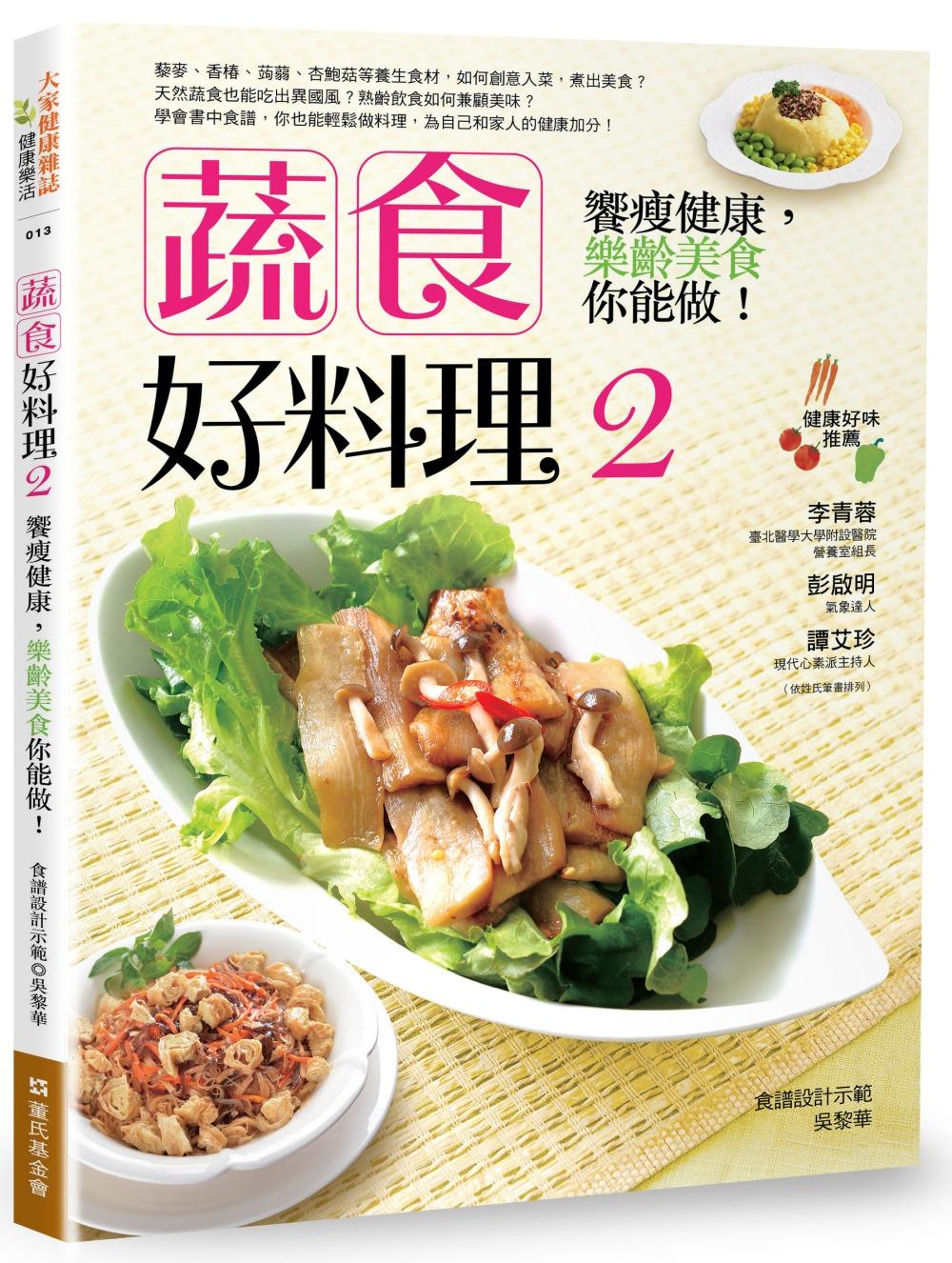 蔬食好料理2:饗...