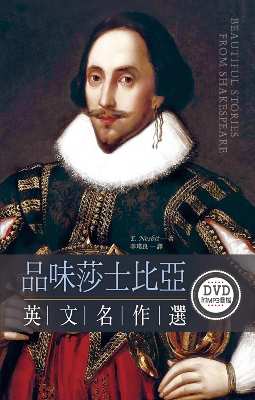 品味莎士比亞英文...