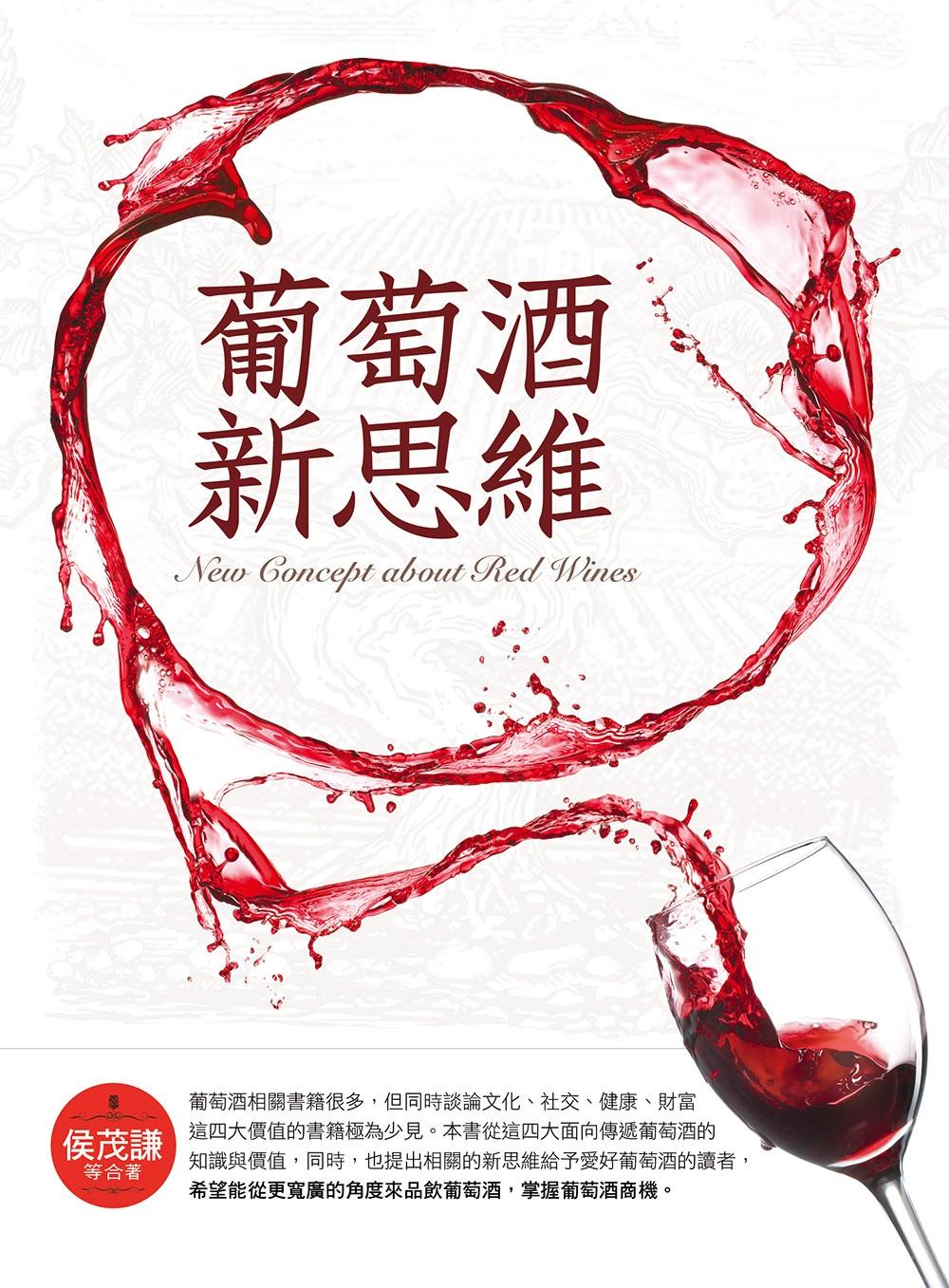 葡萄酒新思維