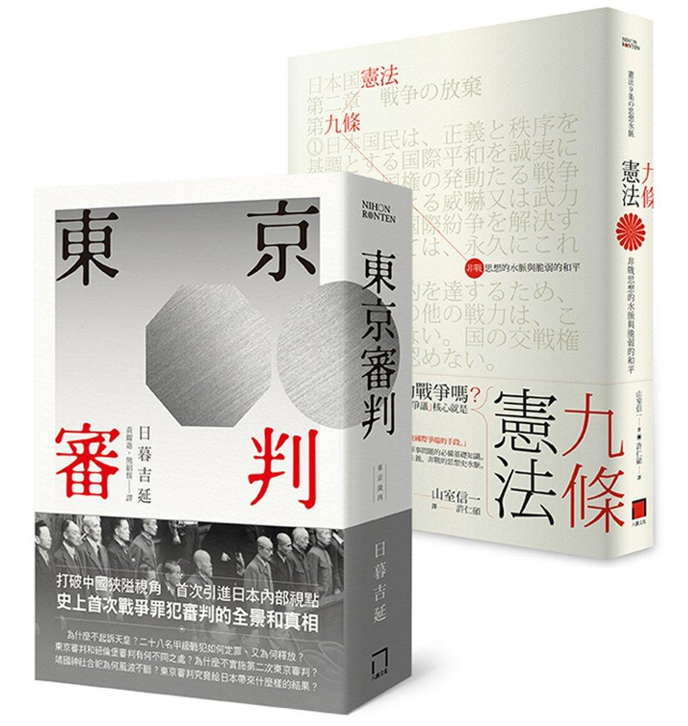 日本政治的原點:理解戰後日本的左右視角(東京審判+憲法九條)