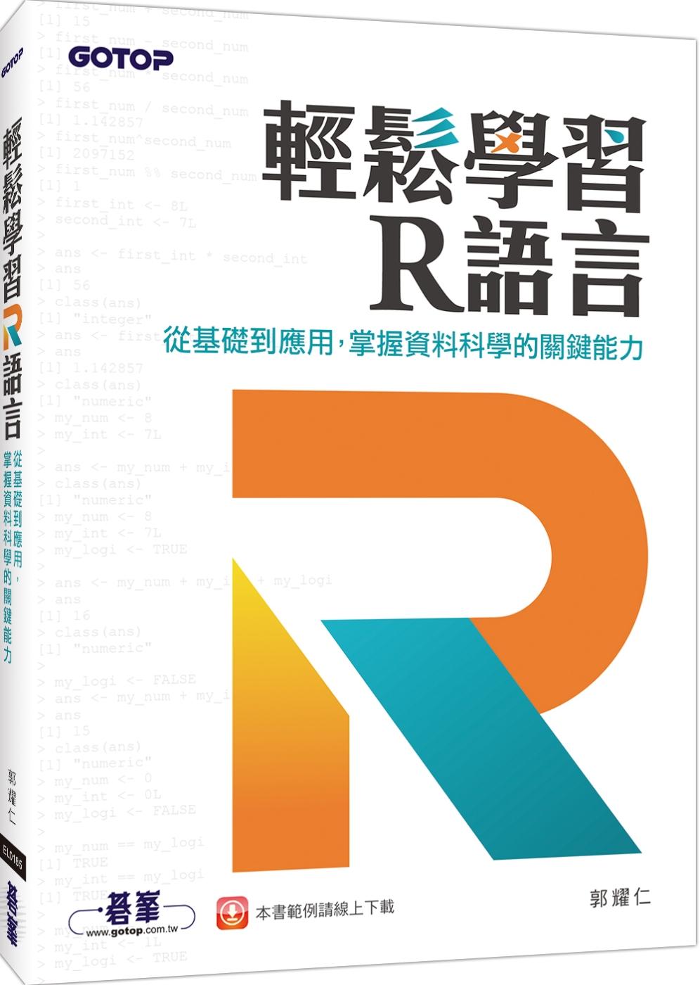輕鬆學習R語言:從基礎到應用,掌握資料科學的關鍵能力