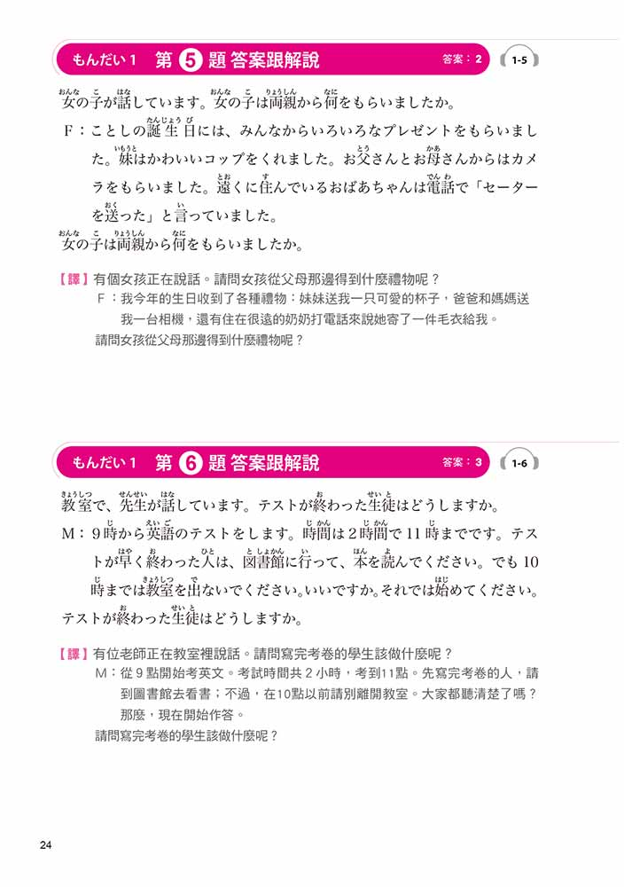 ◤博客來BOOKS◢ 暢銷書榜《推薦》日檢N5套書:精修版 新制對應 絕對合格!日檢必背 [單字,文法,閱讀,聽力] N5熱銷套書(25K+3MP3)