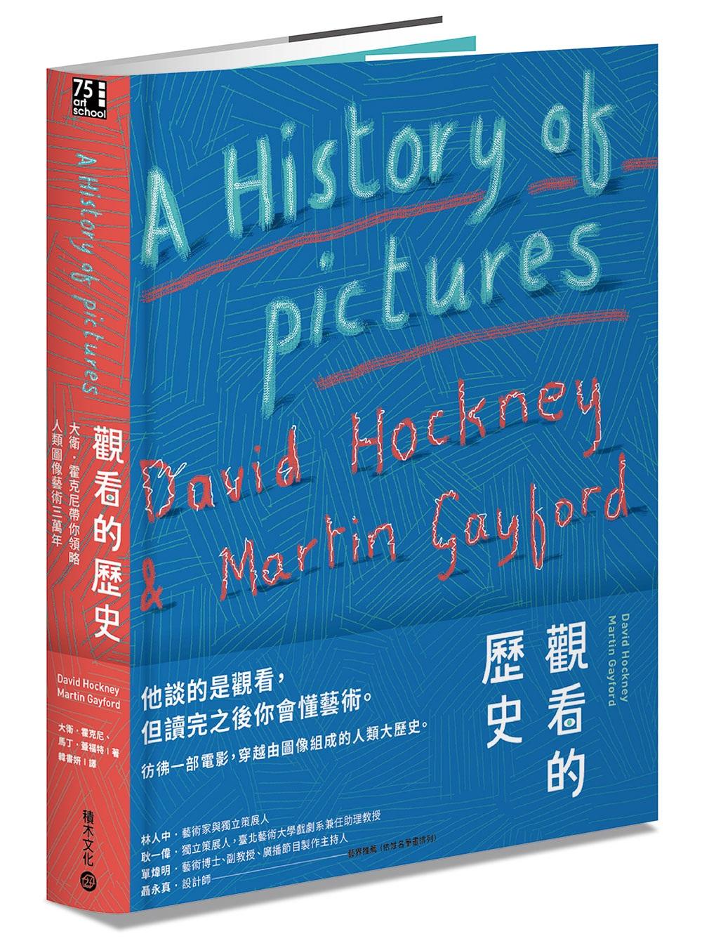 觀看的歷史:大衛.霍克尼帶你領略人類圖像藝術三萬年
