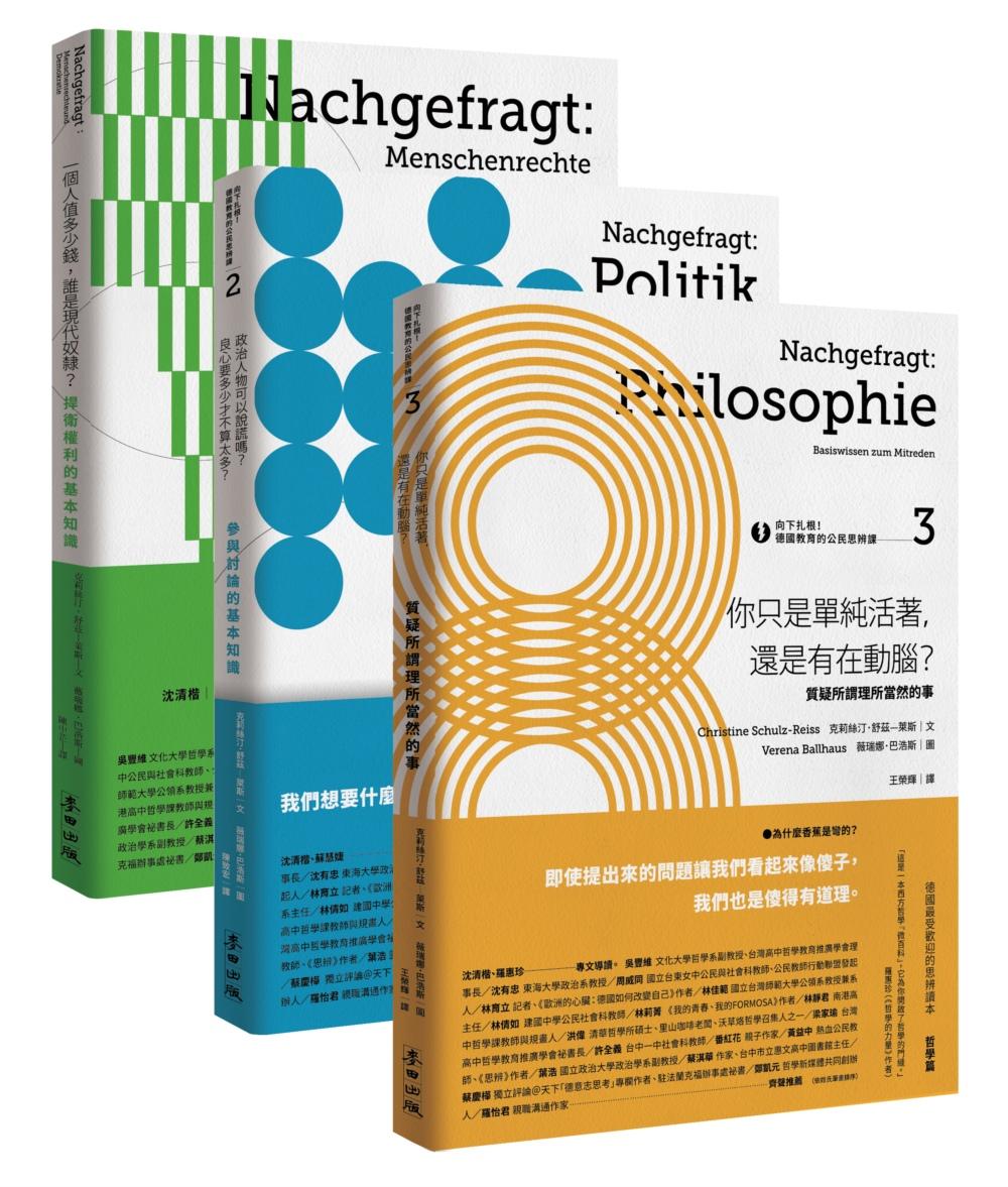 向下扎根!德國教育的公民思辨課套書(1~3)