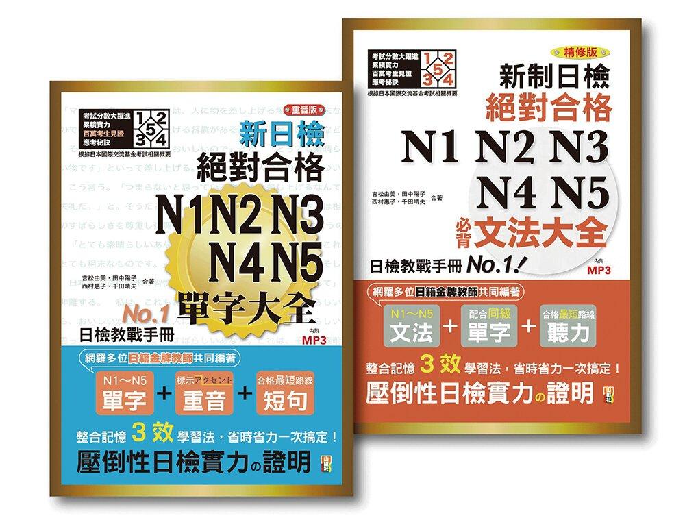 日檢必背文法及重音版單字大全套熱銷套書(25K+2MP3):新制日檢!絕對合格 N1,N2,N3,N4,N5必背文法大全+重音版 新制日檢!絕對合格 N1,N2,N3,N4,N5必背單字大全