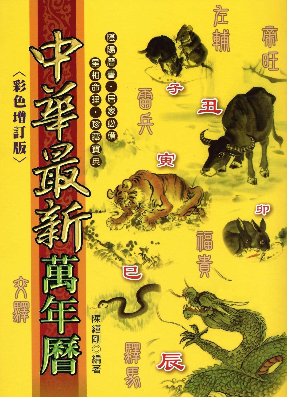 中華最新萬年曆(...