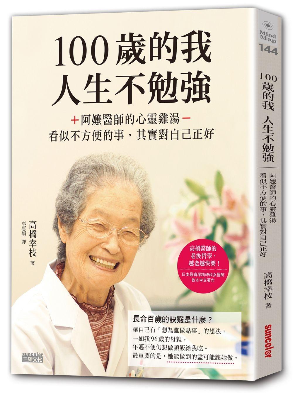 ◤博客來BOOKS◢ 暢銷書榜《推薦》100歲的我,人生不勉強:阿嬤醫師的心靈雞湯,看似不方便的事,其實對自己正好