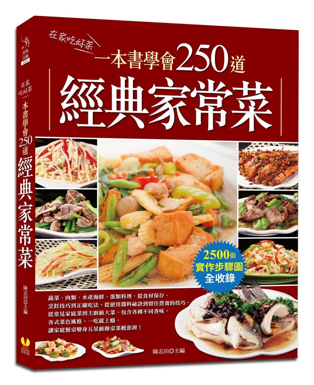 一本書學會250道經典家常菜:超過2500張實作步驟圖全收錄