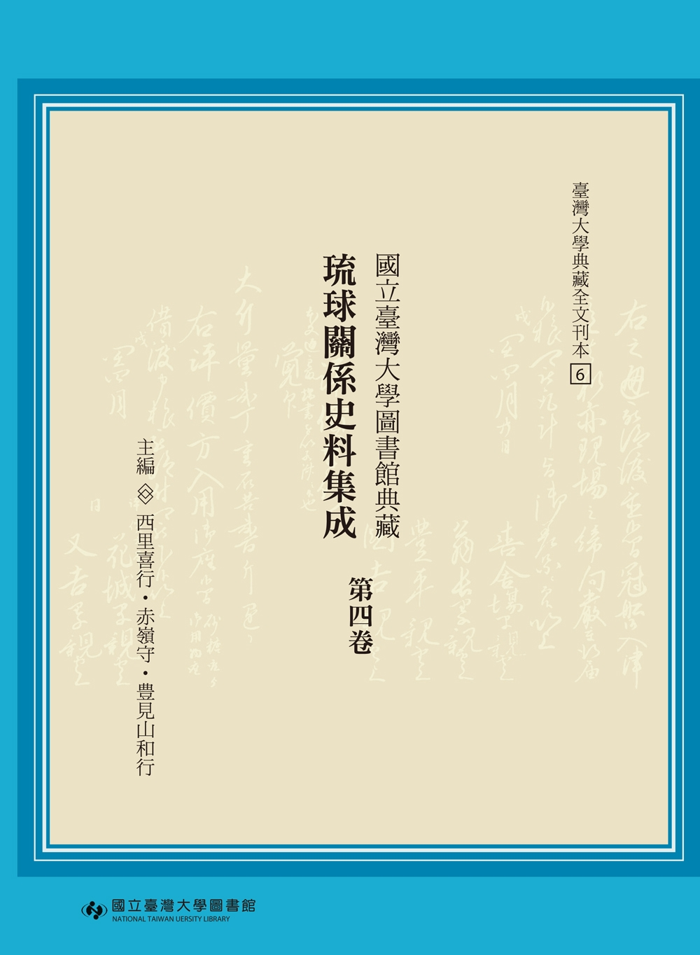 國立臺灣大學圖書...